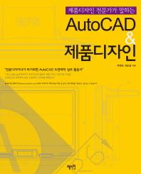 제품디자인 전문가가 말하는 AutoCAD 제품디자인
