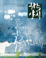 하늘양식(가정예배서)(2016)