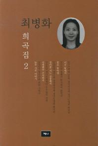 최병화 희곡집. 2