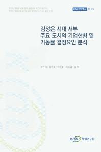 김정은 시대 서부 주요 도시의 기업현황 및 가동률 결정요인 분석