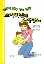 엄마와 함께 읽는 만화 소아비만과 소아당뇨