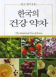 맑고 향기로운 한국의 건강 약차