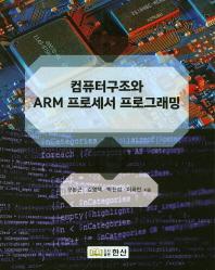 컴퓨터 구조와 ARM프로세서 프로그래밍