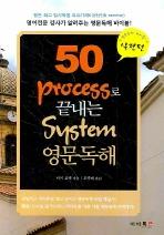50 Process로 끝내는 System 영문독해
