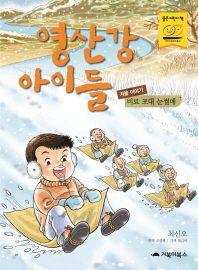 영산강 아이들(겨울 이야기): 비료 포대 눈썰매