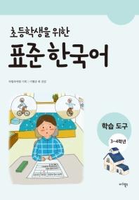 초등학생을 위한 표준 한국어: 학습도구 3~4학년