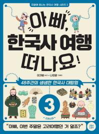 아빠, 한국사 여행 떠나요!. 3: 고려시대