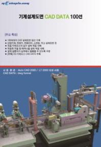 기계설계도면 CAD DATA 100선(CD)