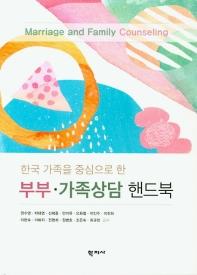 한국 가족을 중심으로 한 부부 가족상담 핸드북