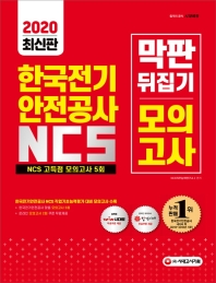 All-New 한국전기안전공사 NCS 막판 뒤집기 고득점 모의고사 5회(2020)