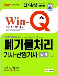 Win-Q 폐기물처리기사ㆍ산업기사 필기 단기완성(2021)