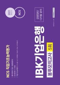 2021 하반기 NCS IBK기업은행 봉투모의고사 5회 금융일반/디지털분야