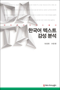 한국어 텍스트 감성 분석