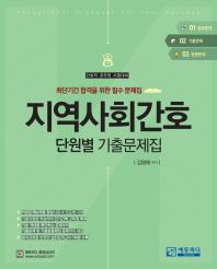 지역사회간호 단원별 기출문제집