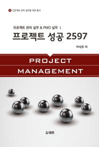 프로젝트 성공 2597