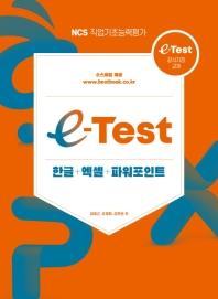 e-Test 한글+엑셀+파워포인트