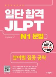 일단 합격 JLPT 일본어능력시험 N1 문법