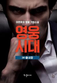 영웅시대 3부. 1: 사장