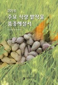 주요 식량 밭작물 품종해설서(2018)