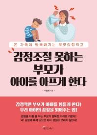 감정 조절 못하는 부모가 아이를 아프게 한다