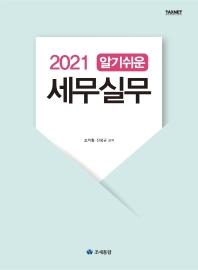 알기쉬운 세무실무(2021)