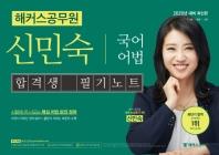 신민숙 국어 어법 합격생 필기노트(2020)