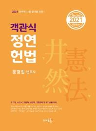 객관식 정연 헌법(2021)