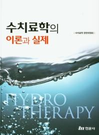 수치료학의 이론과 실제