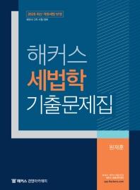 해커스 세법학 기출문제집(2020)