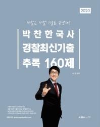 박찬한국사 경찰최신기출 추록 160제(2020)