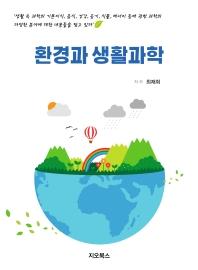환경과 생활과학