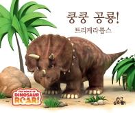 쿵쿵 공룡! 트리케라톱스
