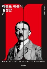 아돌프 히틀러 결정판. 2