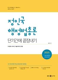 정인국 행정법총론 단기간에 끝장내기(2021)