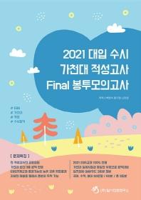가천대 대입수시 적성고사 Final 봉투모의고사(2021)