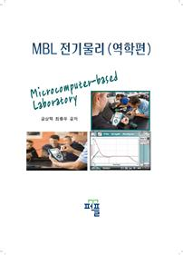MBL전기물리(역학편)