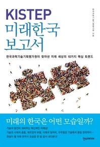 KISTEP 미래한국보고서   한국과학기술기획평가원이 찾아낸 미래 세상의 10가지 핵심 트렌드