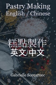 Pastry Making English Chinese