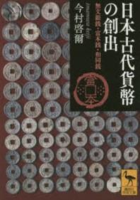 日本古代貨幣の創出 無文銀錢.富本錢.和同錢
