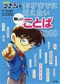 名探偵コナンの10才までに覺えたい難しいことば1000
