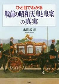 ひと目でわかる「戰前の昭和天皇と皇室」の眞實