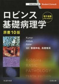 ロビンス基礎病理學