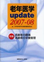 老年醫學UPDATE 2007-08