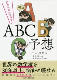 日本一わかりやすいABC豫想