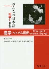 みんなの日本語初級1漢字ベトナム語版