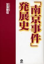 「南京事件」發展史
