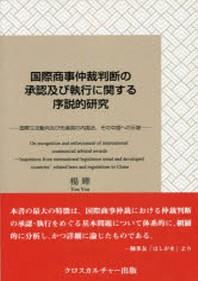 國際商事仲裁判斷の承認及び執行に關する序說的硏究 國際立法動向及び先進國の內國法,その中國への示唆