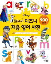 HELLO 디즈니 처음 영어 사전