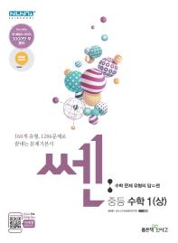 쎈 중학 수학1(상)(2021)