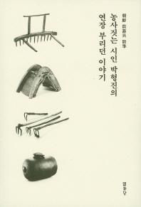 농사짓는 시인 박형진의 연장 부리던 이야기
